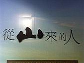 重返十三行博物館:PICT0050a.jpg