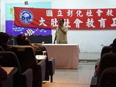 洪華長館長巡迴演講-兩性平權與美滿家庭:PICT0071