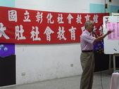 洪華長館長巡迴演講-兩性平權與美滿家庭:PICT0113