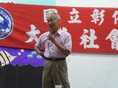 洪華長館長巡迴演講-兩性平權與美滿家庭:PICT0091