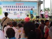 960915二水水鄉米香產業文化-二水農會供銷部:PICT0325.JPG