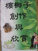 960915二水水鄉米香產業文化-二水農會供銷部:PICT0077.JPG