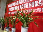 960915二水水鄉米香產業文化-二水農會供銷部:PICT0052.JPG