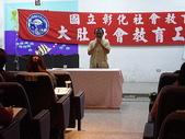 洪華長館長巡迴演講-兩性平權與美滿家庭:PICT0070