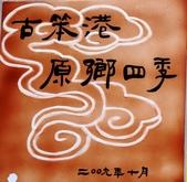 嘉義新港阪頭村的三大壁畫:「原鄉四季」的苦楝花004 (2).JPG