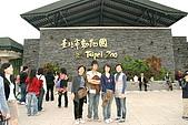 台北市動物園:006