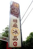 南州糖廠焢土窯  烤肉:焢土窯002.jpg