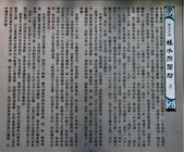 板橋林家花園(林本源園邸) :018.JPG