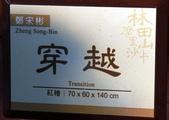 2012 林田山木雕:IMG_4688.jpg