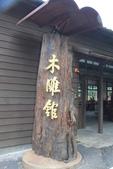 2012 林田山木雕:001.JPG