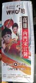 2014創意宋江陣頭大賽決賽 --冠軍隊台灣戲曲學院演出:003.jpg