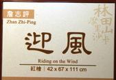 2012 林田山木雕:IMG_4682.jpg