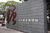 高雄橋頭糖廠:橋頭糖廠023.jpg