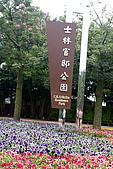 士林官邸公園:002