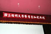 陽明大學醫學系102級加袍典禮:002.jpg