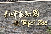 台北市動物園:001