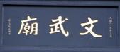 2012日月潭--文武廟:001.jpg