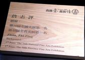 2012 林田山木雕:IMG_4683.jpg