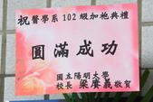 陽明大學醫學系102級加袍典禮:004.JPG