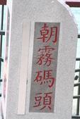 2012日月潭--朝霧碼頭:001.JPG