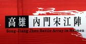 2014創意宋江陣頭大賽決賽--中華醫事科技大學演出:001.jpg