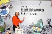 2017屏東熱帶農業博覽會:001.JPG
