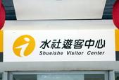 2012日月潭--水社遊客中心  水社碼頭:015.jpg