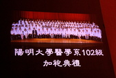 陽明大學醫學系102級加袍典禮:007.jpg