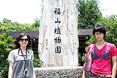 福山植物園:019.jpg