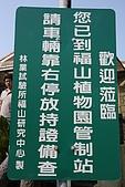 福山植物園:003.JPG