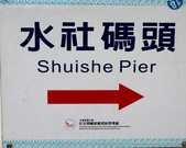 2012日月潭--水社遊客中心  水社碼頭:018.jpg