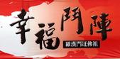 2014創意宋江陣頭大賽決賽--中華醫事科技大學演出:002.jpg