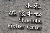 2012日月潭--水社遊客中心  水社碼頭:001.jpg