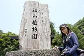 福山植物園:024.jpg