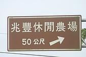 兆豐農場:001