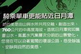 2012日月潭環湖自行車道(向山遊客中心--水社停車場段):IMG_5932.jpg