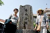 福山植物園:006.jpg