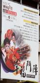 2014創意宋江陣頭大賽決賽--中華醫事科技大學演出:004.jpg