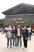 台北市動物園:004