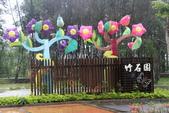 竹石園:007.jpg