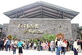 台北市動物園:009