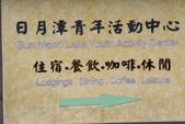 2012日月潭--青年活動中心:015.JPG