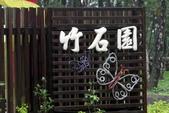 竹石園:007-1.jpg