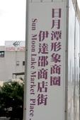 2012日月潭--伊達邵(德化社):IMG_6293.jpg