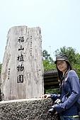 福山植物園:025.jpg