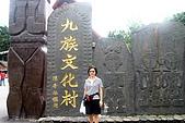 九族文化村:001