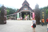 九族文化村:026