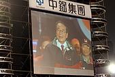 2008高雄燈會(3)-開幕-璀璨之夜:011.jpg