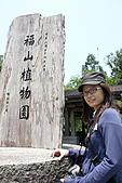 福山植物園:001.jpg