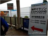 20161120神戶馬拉松:EXPO (4).jpg